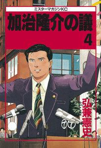 加治隆介の議 (4) 電子書籍版