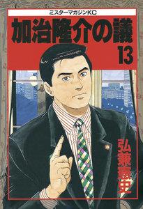 加治隆介の議 (13) 電子書籍版