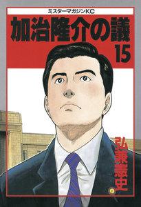 加治隆介の議 (15) 電子書籍版