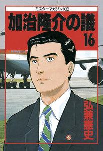 加治隆介の議 (16) 電子書籍版