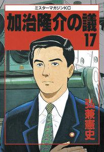 加治隆介の議 (17) 電子書籍版