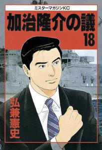 加治隆介の議 (18) 電子書籍版