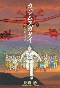 表紙『カジムヌガタイ -風が語る沖縄戦-』 - 漫画