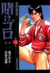 賭けゴロ (2) 電子書籍版