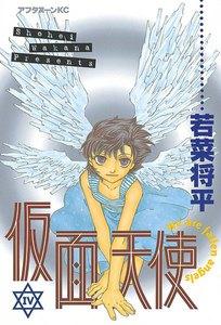 仮面天使 (4) 電子書籍版