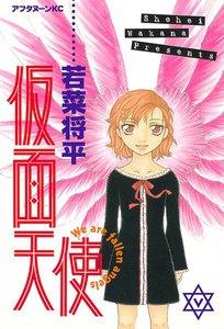 仮面天使 (5) 電子書籍版