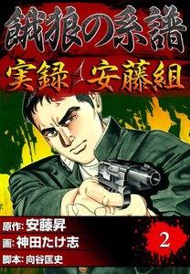 餓狼の系譜 実録・安藤組 2巻