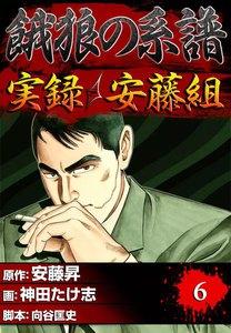 餓狼の系譜 実録・安藤組 6巻