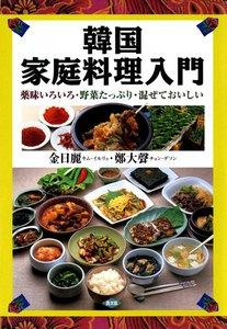 韓国家庭料理入門-薬味いろいろ・野菜たっぷり・混ぜておいしい-