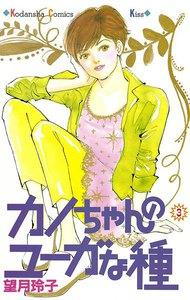 カノちゃんのユーガな種 (3) 電子書籍版