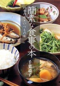 簡素な食事の本 -四季の味・いつもの味- 電子書籍版