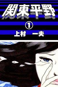 関東平野 (1) 電子書籍版