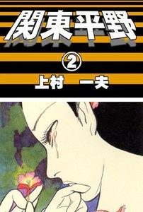 関東平野 (2) 電子書籍版