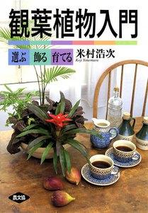 観葉植物入門 -選ぶ・飾る・育てる- 電子書籍版