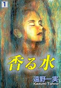 香る水 (1) 電子書籍版