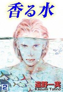 香る水 (2) 電子書籍版