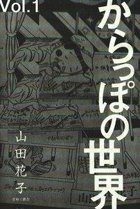 からっぽの世界 (1) 電子書籍版