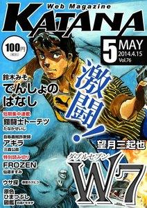 Web Magazine KATANA 2014年5月号