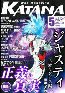 Web Magazine KATANA 2015年5月号