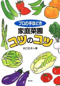 プロの手ほどき 家庭菜園コツのコツ 電子書籍版