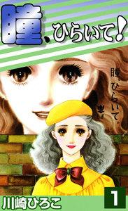 瞳、ひらいて! (1) 電子書籍版