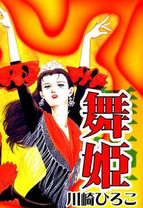 舞姫 電子書籍版