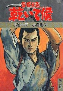 乾いて候 (2) 電子書籍版