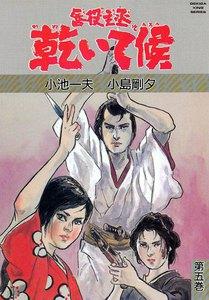 乾いて候 (5) 電子書籍版