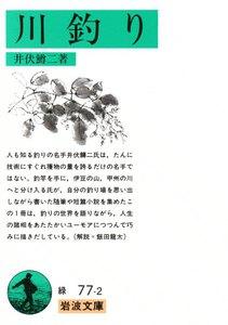 川釣り 電子書籍版