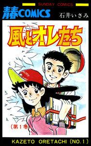 風とオレたち (1) 電子書籍版
