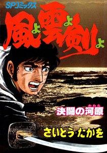 風よ雲よ剣よ (2) 決闘の河原 電子書籍版