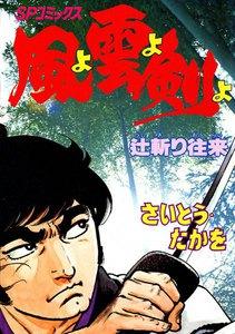風よ雲よ剣よ (4) 辻斬り往来 電子書籍版