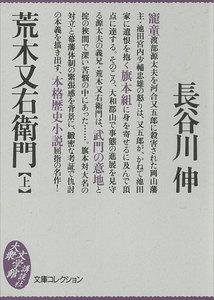 荒木又右衛門 (上) 電子書籍版