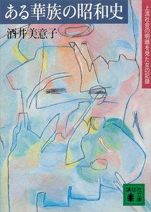 ある華族の昭和史 上流社会の明暗を見た女の記録 電子書籍版