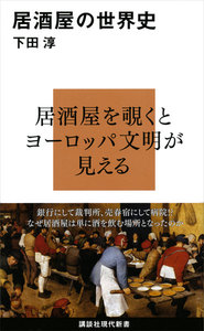 居酒屋の世界史 電子書籍版