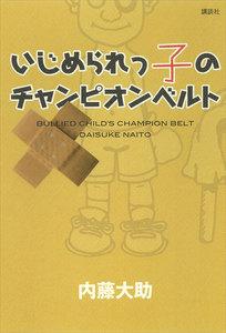 いじめられっ子のチャンピオンベルト 電子書籍版