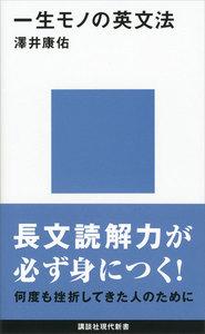 一生モノの英文法 電子書籍版