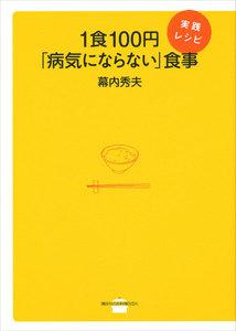1食100円「病気にならない」食事 実践レシピ 電子書籍版
