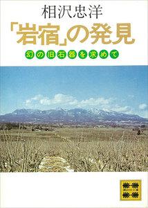 「岩宿」の発見