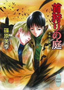 首狩りの庭 英国妖異譚 (18) 電子書籍版