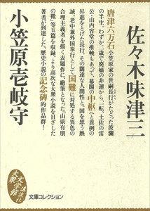 小笠原壱岐守 電子書籍版
