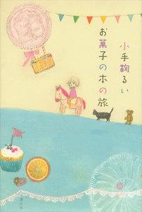 お菓子の本の旅 電子書籍版