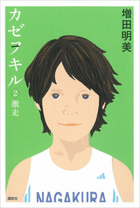 カゼヲキル (2) 激走 電子書籍版