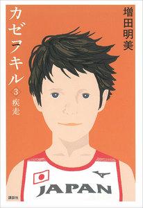 カゼヲキル (3) 疾走 電子書籍版