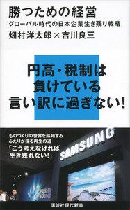 勝つための経営 グローバル時代の日本企業生き残り戦略 電子書籍版