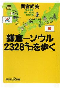 鎌倉-ソウル 2328キロを歩く