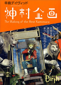 神村企画 The Making of the Next Kamimura