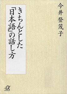 きちんとした「日本語」の話し方