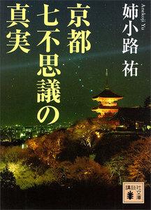 京都七不思議の真実 電子書籍版