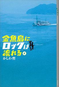 金魚島にロックは流れる (2)